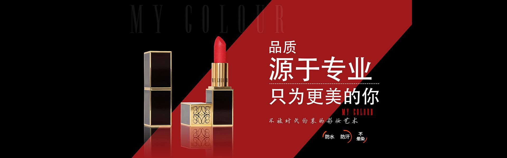 山东缔美化妆品有限公司